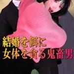 結婚を餌に女体を貪る鬼畜男 [ガールズラブボイス(著)]  (BJ258022)