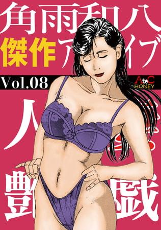人妻艶戯  Vol.08の表紙