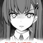 気が強くて男嫌いな門倉さんをいっぱい辱める話 [EsuEsu(著)]  (BJ188457)