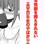 溢れる性欲を抑えきれないエロエロな女の子ばかりな世界 [EsuEsu(著)]  (BJ188459)