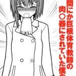 いつの間にか巨根体育教師の肉○器にされていた僕の彼女 [EsuEsu(著)]  (BJ191549)
