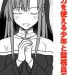 超能力を使える少年と監視員の少女 [EsuEsu(著)]  (BJ191551)