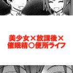 美少女×放課後×催眠精○便所ライフ [EsuEsu(著)]  (BJ191556)