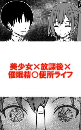 美少女×放課後×催眠精○便所ライフの表紙