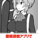 催眠調教アプリで美少女ペット多頭飼育 [EsuEsu(著)]  (BJ192440)
