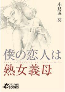 僕の恋人は熟女義母 [小鳥遊葵(著)]  (BJ256754)