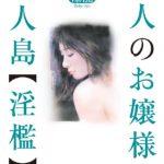 六人のお嬢様と無人島【淫檻】 [瀑龍(著)]  (BJ256763)