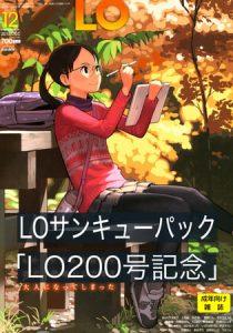 COMIC LOサンキューパック【200号記念】 [出版:茜新社]  (BJ258552)
