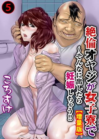 絶倫オヤジが女子寮で~そんなに出したら妊娠しちゃう!!【増量版】 5巻の表紙