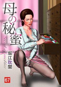 母の秘蜜 67話 [堀江耽閨(著)]  (BJ260064)