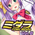 コミック ミダラ Vol.8 [BENETTY(著)]  (BJ261939)