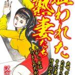 昭和エロ劇場!!狙われた熟妻たち [沢田竜治(著)]  (BJ262199)