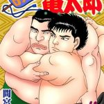 けっぱれ亀太郎2 [間宮聖士(著)]  (BJ262313)