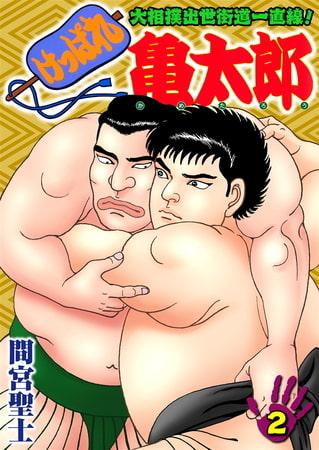 けっぱれ亀太郎2の表紙