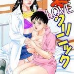 愛LOVEクリニック2 [みずしま聖(著)]  (BJ262314)