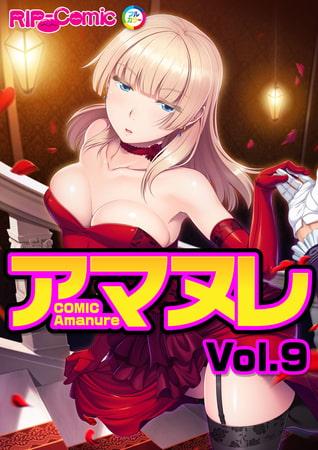 コミック アマヌレ Vol.9の表紙