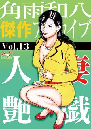人妻艶戯  Vol.13の表紙