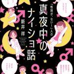 「性別が、ない!」人の真夜中のナイショ話 [新井祥(著)]  (BJ263246)