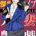 人妻艶戯  Vol.14 [角雨和八(著)]  (BJ264008)