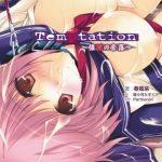 Temptation ~催淫の奈落~ [Parthenon, 春風栞, 唯々月たすく(著)]  (BJ123850)