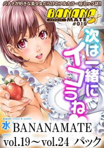 BANANAMATE vol.19~vol.24パック [出版:NIKI]  (BJ263280)