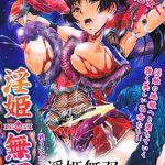 淫姫無双 Vol.1~Vol.5  パック [出版:オークス]  (BJ263285)