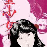 聖少女 1 [冨田茂(著)]  (BJ264152)