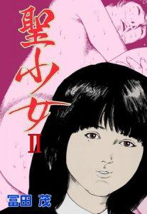 聖少女 2 [冨田茂(著)]  (BJ264153)