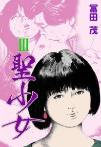 聖少女 3 [冨田茂(著)]  (BJ264154)