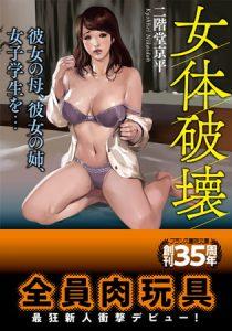 女体破壊 [二階堂京平(著)]  (BJ267283)