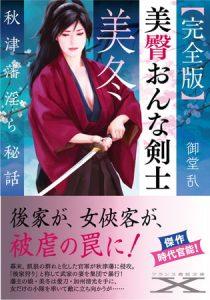 【完全版】美臀おんな剣士・美冬 [御堂乱(著)]  (BJ267284)