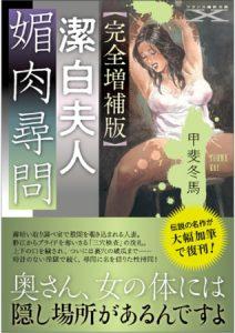 【完全増補版】潔白夫人・媚肉尋問 [甲斐冬馬(著)]  (BJ267287)