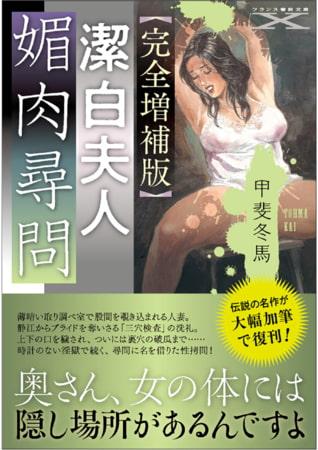 【完全増補版】潔白夫人・媚肉尋問の表紙