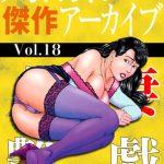 人妻艶戯  Vol.18 [角雨和八(著)]  (BJ268469)
