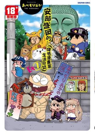 安部盛岡的…(情色漫畫家生活日誌)Ex 1の表紙