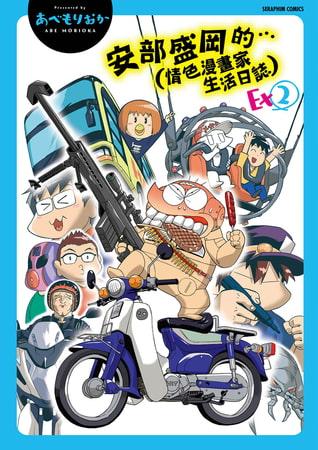 安部盛岡的…(情色漫畫家生活日誌)Ex 2の表紙
