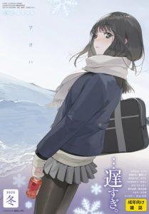 COMIC アオハ 2020冬 [出版:茜新社]  (BJ270374)