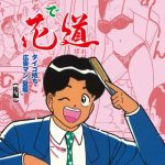 ヨイショ!!で花道 2 [ものたりぬ(著)]  (BJ271015)