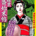 裏稼業 闇斎始末帖4 [小海隆夫(著)]  (BJ273452)