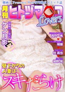 月刊ヒトヅマ○コLovers vol.11 [出版:劇画王]  (BJ273600)