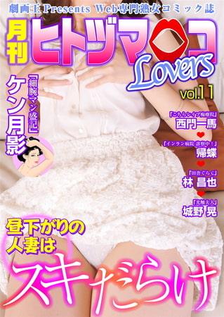 月刊ヒトヅマ○コLovers vol.11の表紙