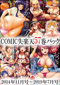 COMIC失楽天 57巻パック [出版:ワニマガジン社]  (BJ274272)