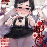 リョナキング vol.11 [出版:一水社]  (BJ268216)