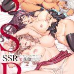 SSR シークレットセックスルーム [笑花偽(著)]  (BJ276622)