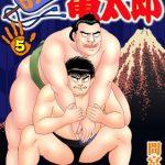 けっぱれ亀太郎5 [間宮聖士(著)]  (BJ277111)