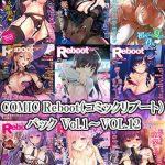 COMIC Reboot(コミックリブート)パック Vol.1~VOL.12 [出版:ジーウォーク]  (BJ277259)