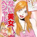 大紀の危ない美女スペシャル 分冊版3 [山崎大紀(著)]  (BJ111014)