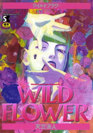 WILD FLOWERの表紙