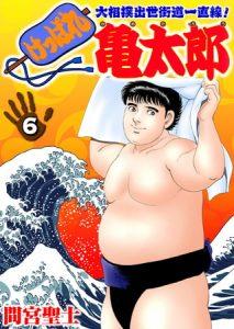 けっぱれ亀太郎6 [間宮聖士(著)]  (BJ280376)