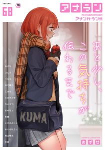 アナンガ・ランガ Vol.68【フルエディション】 [出版:KATTS]  (BJ280377)